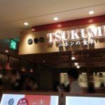 【新店】和定食カフェTSUKUMI(つくみ)が、ルミネ5階にOPEN