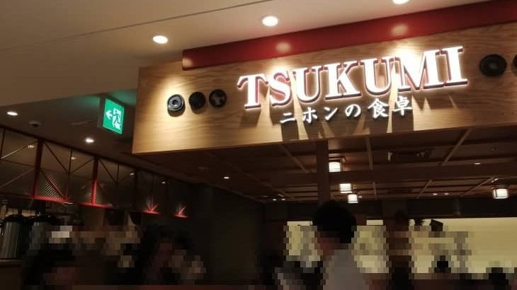 TSUKUMI 荻窪店