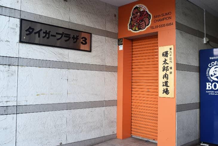 アケボノステーキ荻窪本店