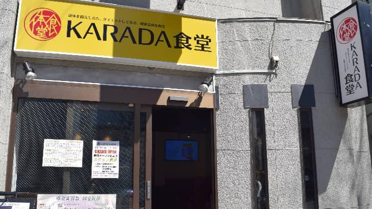 KARADA食堂 荻窪
