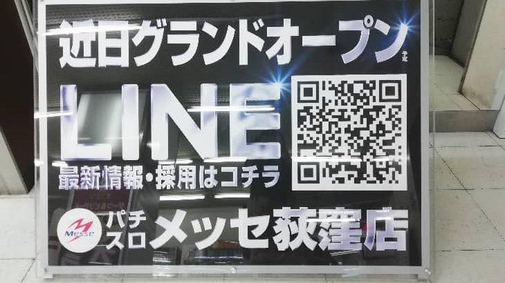 【新店】パチスロ「メッセ荻窪店」(オープン日未定)