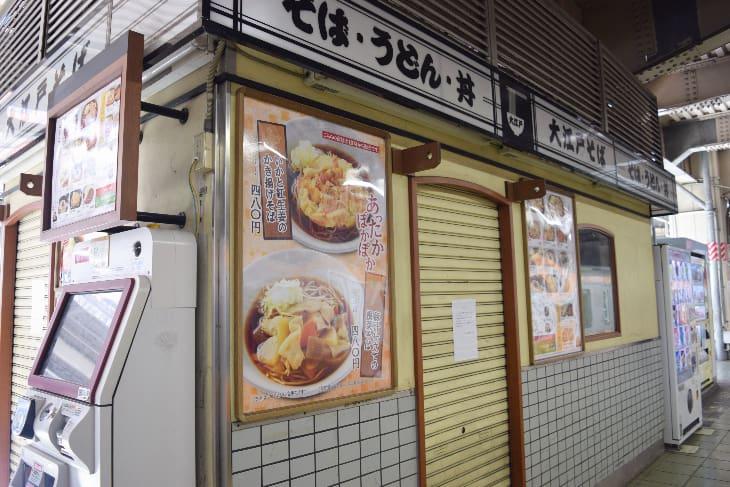 大江戸そば 荻窪 閉店