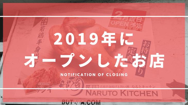 2019年にオープンしたお店