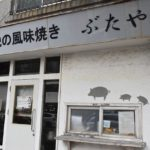 【閉店・移転情報】荻窪の名店「伝説の風味焼き ぶたや」が荻窪での営業を終了😢