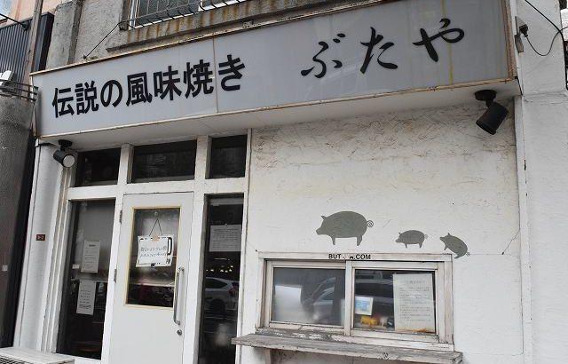 伝説の風味焼き ぶたや 荻窪 閉店