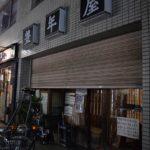 【閉店】荻窪南口の蕎麦屋「豊年屋」が営業終了