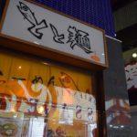 【閉店】ラーメン屋「とと麺 耕」が閉店(魚耕グループの魚介ラーメン)