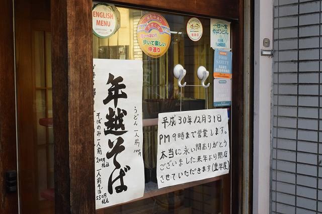 荻窪「豊年屋」閉店