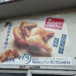 【2/16オープン】小樽名物・鶏の半身揚げ「なるとキッチン」が「ぶたや」跡地に開店