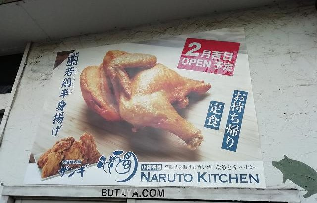 NARUTO KITCHEN荻窪(開店)