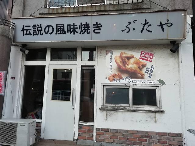 ぶたや跡地にはNaruto Kitchenがオープン