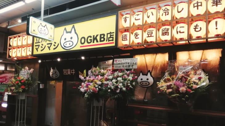 立川マシマシOGKB店 オープン