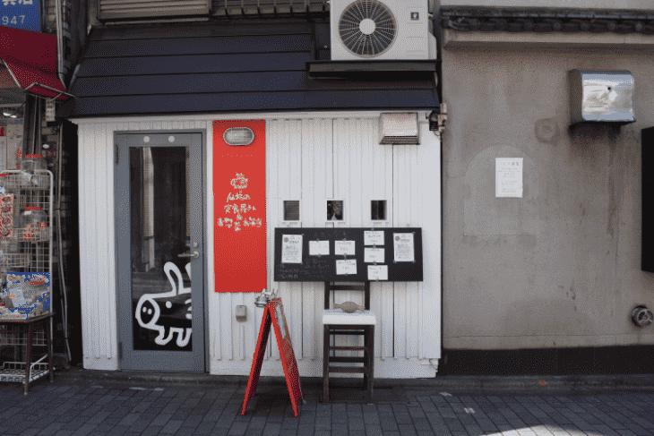 瓜坊の定食屋さん&お惣菜 お弁当 荻窪
