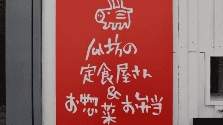 【開店情報】「瓜坊の定食屋さん&お惣菜 お弁当」が荻窪南口仲通り商店街にオープン