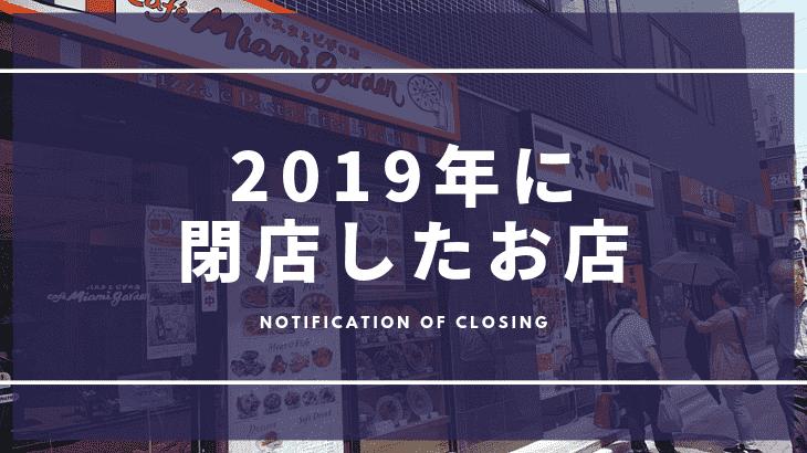 2019年に閉店した荻窪のお店