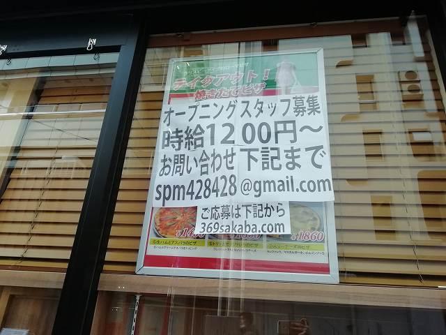 369 SAKABA 荻窪 オープン