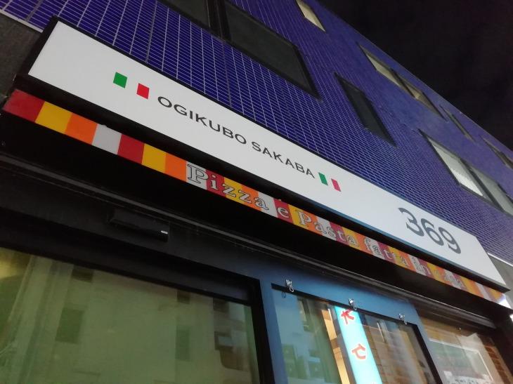 369 SAKABA 荻窪 ファザード