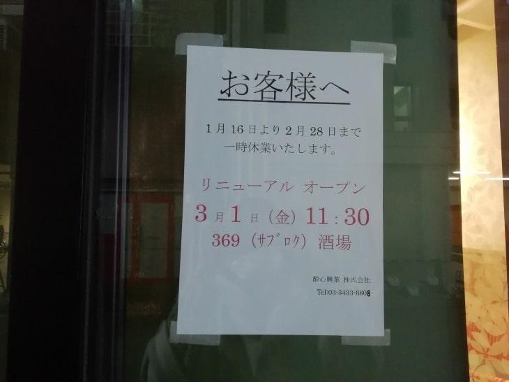 369 SAKABA 荻窪 オープン告知