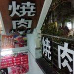 【新店情報】「炭火焼肉 牛蔵」がオープン予定(魚津北口店の跡地)