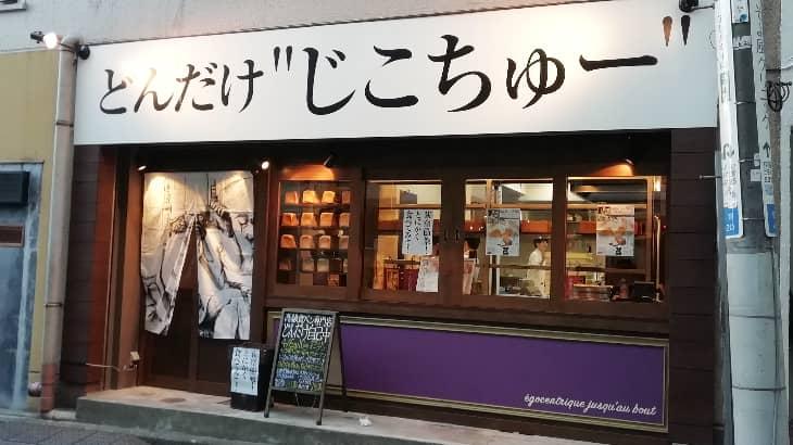 【新店】高級食パン専門店「どんだけ自己中」は有名プロデューサーが手掛ける行列必至のお店💛(荻窪南口)