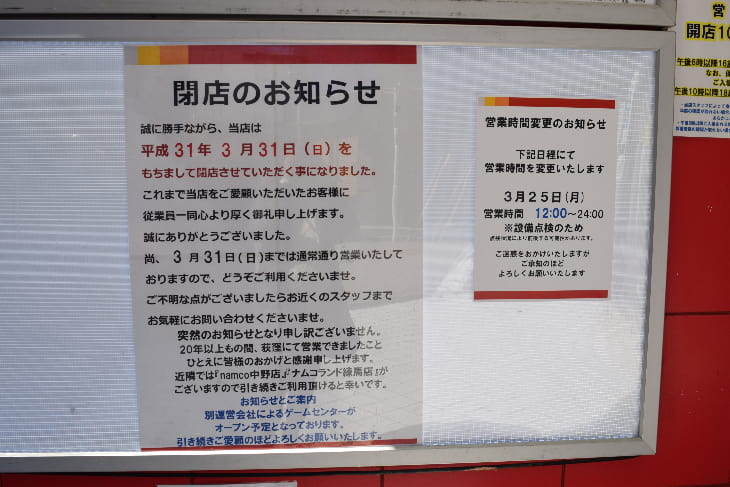 ナムコ荻窪店閉店