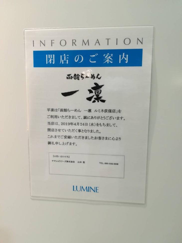 函館らーめん一凛 荻窪ルミネ店 閉店