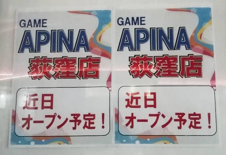 アピナ(APINA)荻窪 近日オープン
