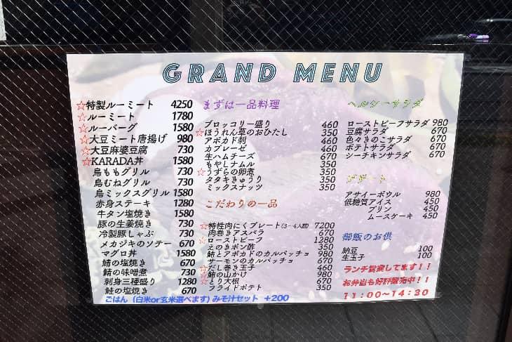 KARADA食堂 グランドメニュー