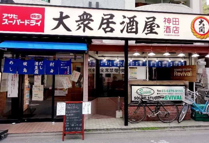 大衆居酒屋 神田酒店 荻窪 外観