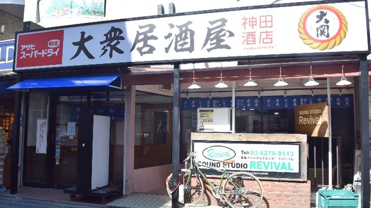 【閉店&開店】荻窪南口「扇屋」→「大衆居酒屋 神田酒店」に業態変更!
