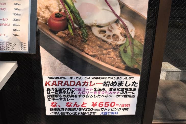 KARADA食堂「KARADAカレー」