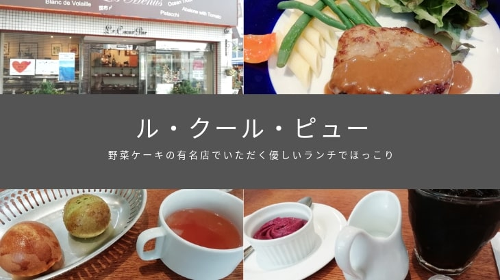 【レポート】荻窪南口「ル・クール・ピュー」野菜ケーキの有名店でいただく優しいランチでほっこり