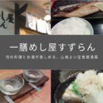 【レポート】荻窪「一膳めし屋すずらん」は、旬の料理とお酒が楽しめる、心地よい定食居酒屋💛
