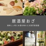 【レポート】「居酒屋おざ」は、美味しい肴とお酒をゆっくり楽しめる割烹居酒屋💛