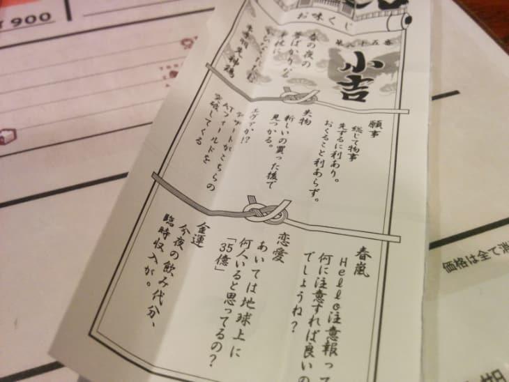 神鶏(しんけい)荻窪本店 おみくじ