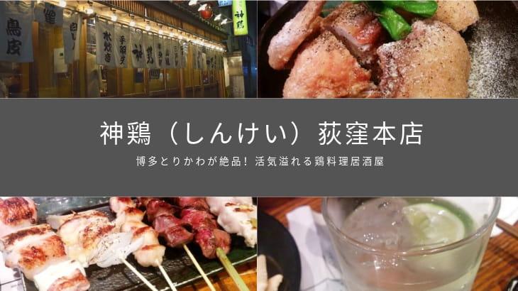 【レポート】「神鶏(しんけい)荻窪本店」博多とりかわが絶品!活気溢れる鶏料理居酒屋💛