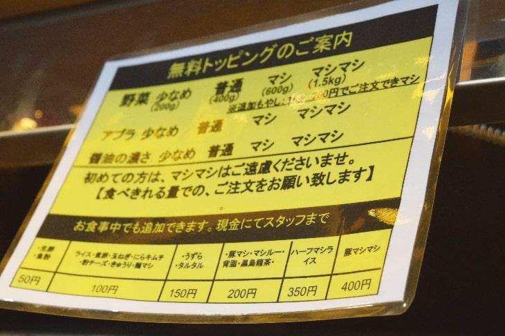立川マシマシ OGKB店 荻窪 無料トッピングの内容
