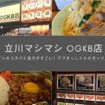 【レポート】「立川マシマシ OGKB店」二郎系ラーメンとマシライスに病みつき💛デブまっしぐらのガッツリ飯