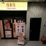 【閉店】「鳥貴族 荻窪南口店」が5/30をもって営業終了(閉店しても荻窪西口店があるよ!)