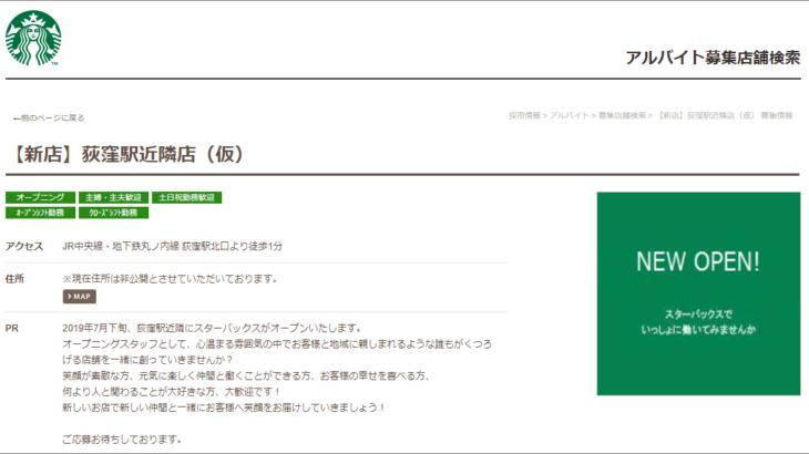 【新店】荻窪に2軒目のスターバックスがオープン予定(7月下旬)