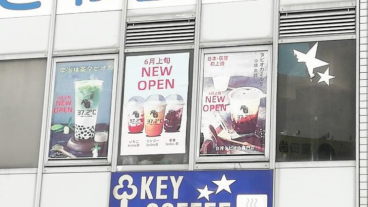 【新店】台湾タピオカ専門店が荻窪駅南口に6/11オープン!