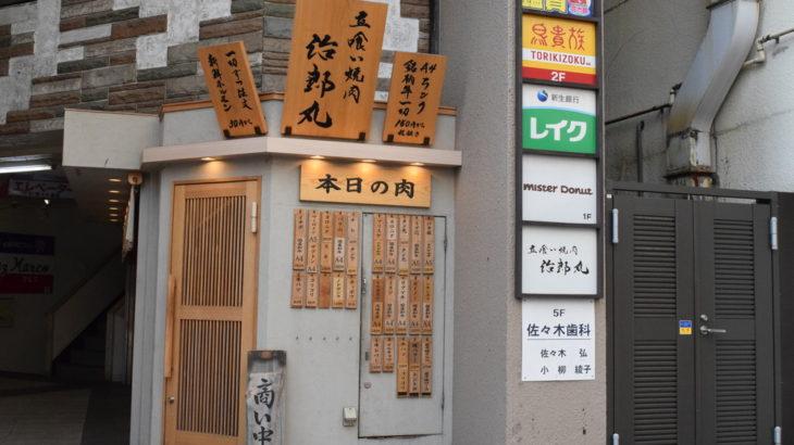 【テイクアウト情報】治郎丸 荻窪店(荻窪駅西口からすぐ)