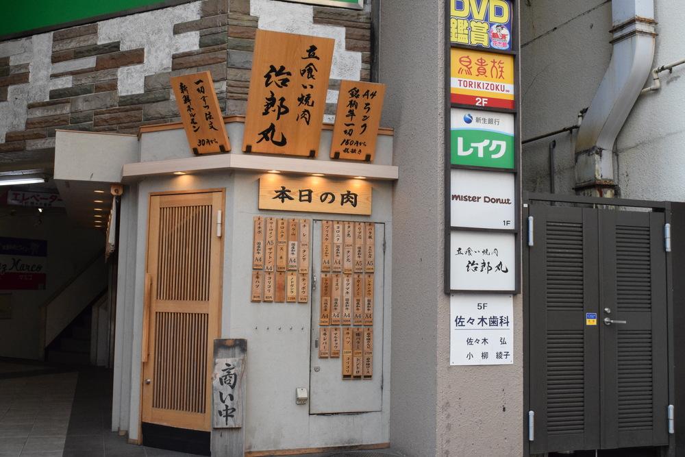 治郎丸 荻窪店