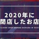 2020年に荻窪周辺で閉店したお店