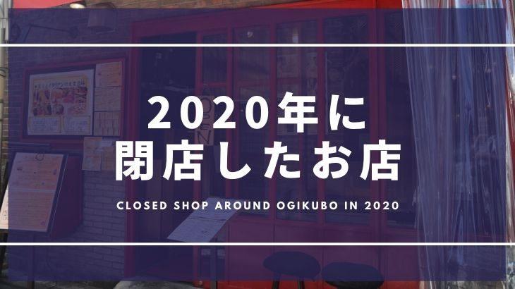2020年に閉店・休業・移転した荻窪のお店まとめ