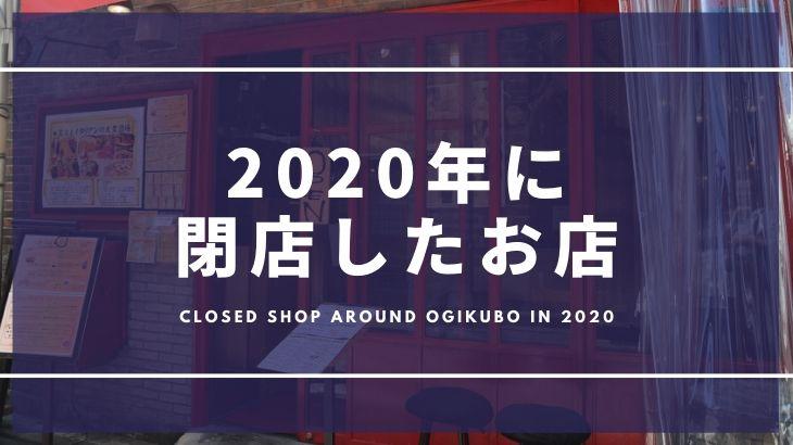 2020年に閉店した荻窪のお店