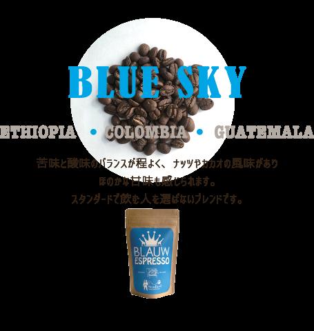 BLAUW ESPRESSO コーヒー豆の販売