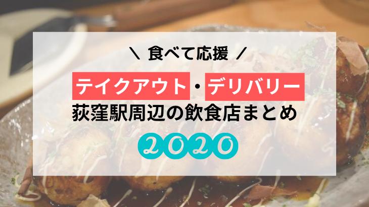 【がんばれ飲食店!】荻窪駅周辺でテイクアウト・デリバリーできる飲食店62店(期間限定含む)