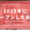 2019年にオープンした荻窪のお店まとめ