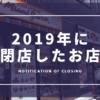 2019年に閉店・休業・移転した荻窪のお店まとめ